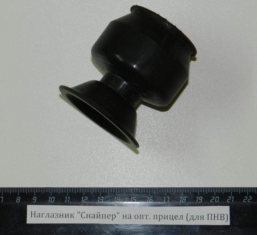 """Наглазник """"Снайпер"""" на оптический прицел (малый) для ПНВ d40, L50"""
