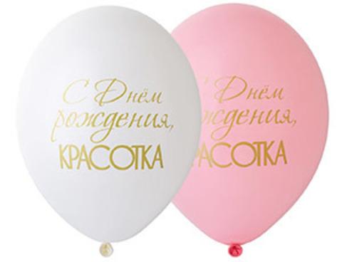 Воздушные шары С ДР Красотка