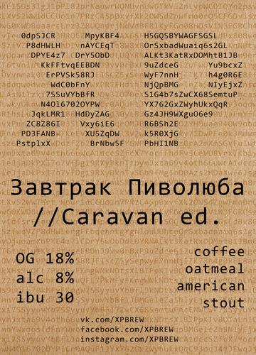https://static-sl.insales.ru/images/products/1/4128/124620832/---caravan-ed-s.jpg