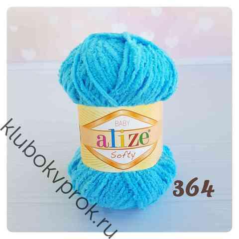 ALIZE SOFTY 364, Морская волна