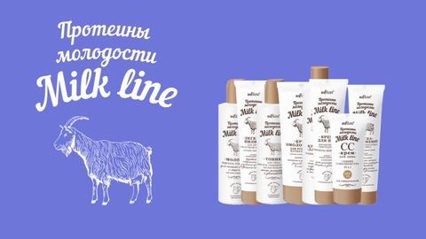 Комплекс ухода за лицом  Milk Line / Протеины молодости