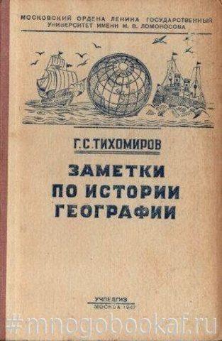 Заметки по истории географии