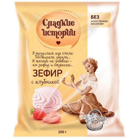 Зефир Сладкие истории с клубничным вкусом 250 г