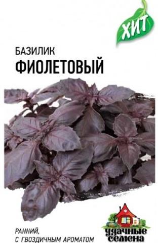 Базилик Фиолетовый 0,3 г металл