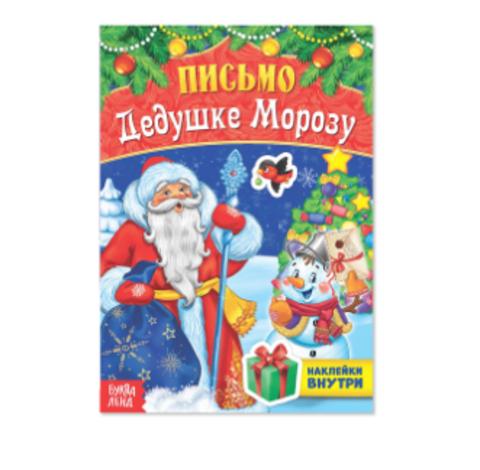 071-4347 Книжка с наклейками «Письмо Дедушке Морозу. Снеговик», 12 стр.