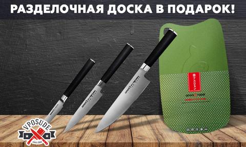 Набор из 3 ножей Samura MO-V + доска в подарок