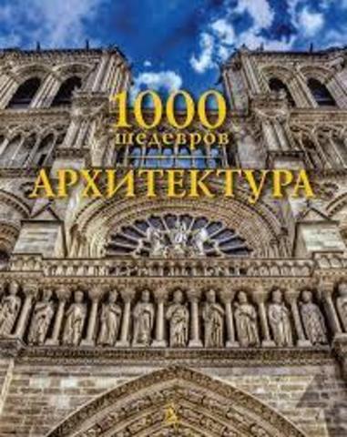 1000 шедевров. Архитектура