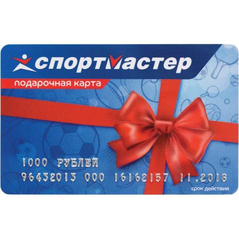 Карта подарочная Спортмастер номиналом 1000 рублей