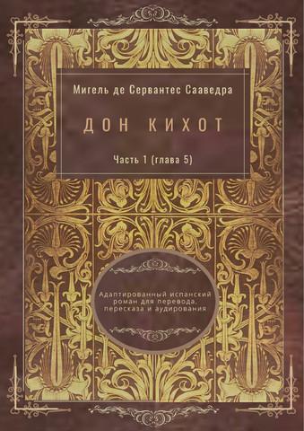 Дон Кихот. Часть 1 (глава 5). Адаптированный испанский роман для перевода, пересказа и аудирования