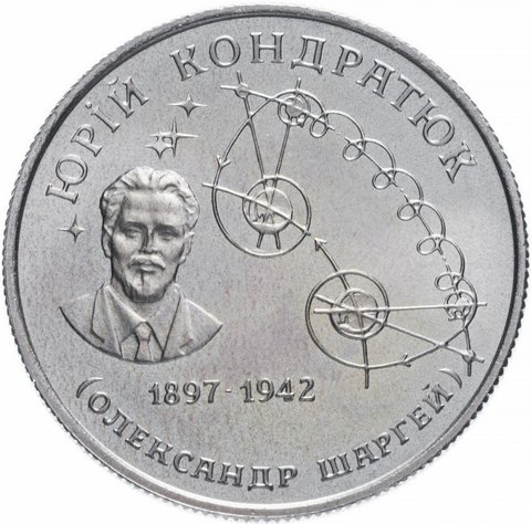 2 гривны. Юрий Кондратюк. 1997 год