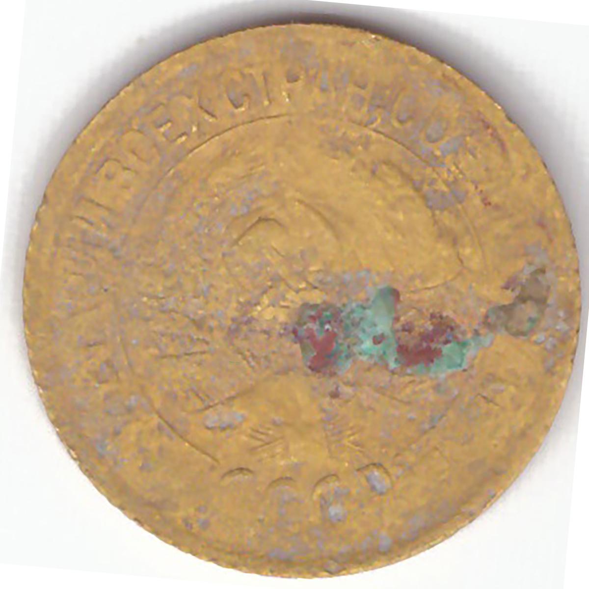 1 копейка 1930 г F