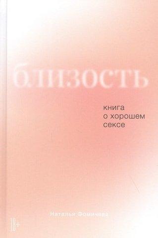 Близость. Книга о хорошем сексе  | Фомичева Н.