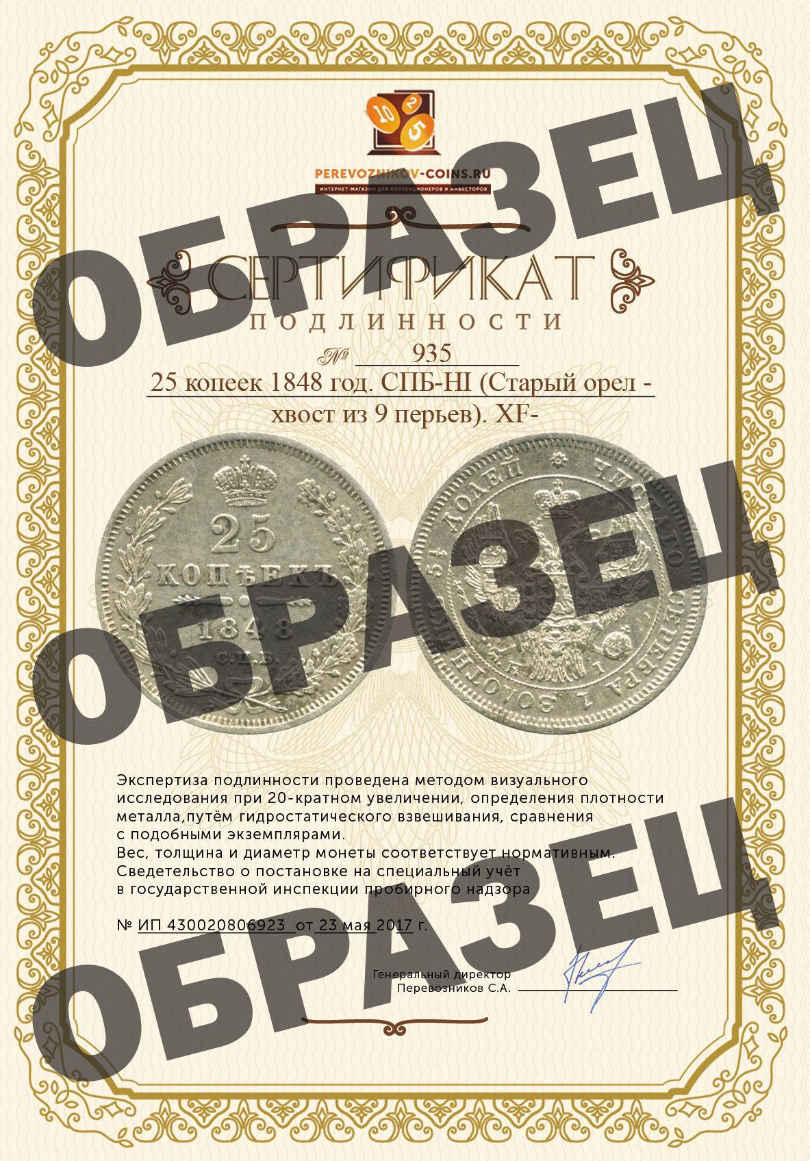 25 копеек Николай II 1896 год  XF