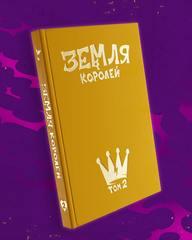 Земля Королей. Червовый том. Книга с автографом Фёдора и закладкой (ПРЕДЗАКАЗ - выход в декабре)