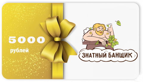 Подарочный сертификат магазина Знатный Банщик на 5000 руб.