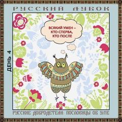 Магнитный набор «Русские добродетели: пословицы об умных»