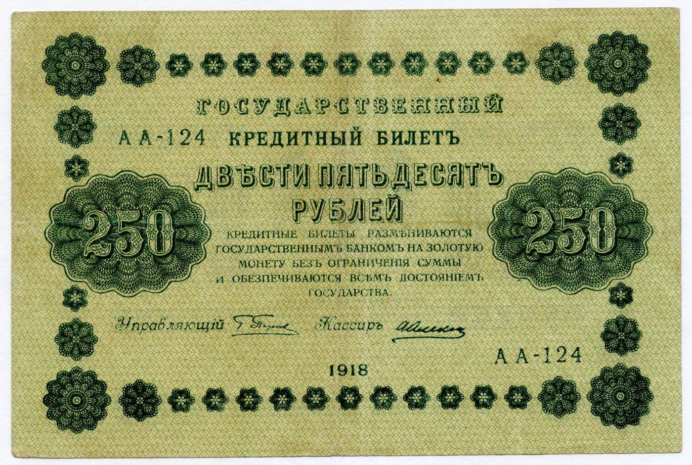 Банкнота 250 рублей 1918 года. Кассир Алексеев. Управляющий Пятаков (Серия АГ-124). VF
