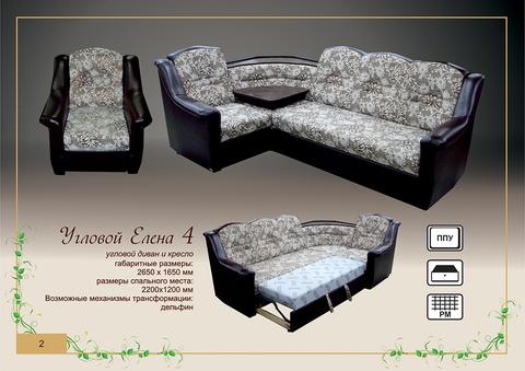Кресло Кровать Елена 4