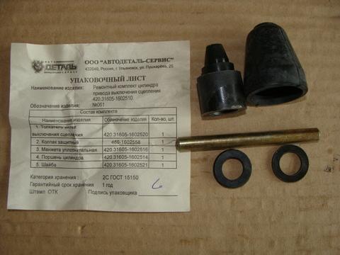 Ремкомплект РЦС 3160 (АДС)