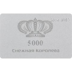 Карта подарочная Снежная Королева номиналом 5000 рублей
