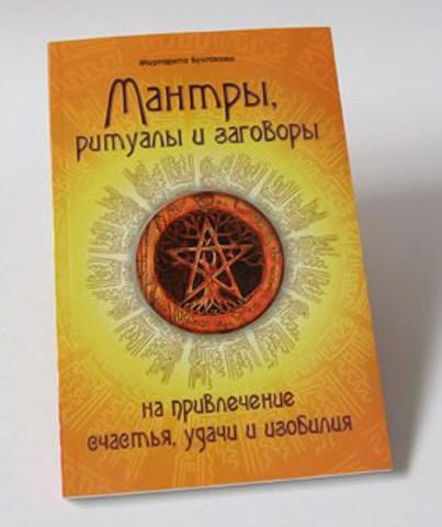 Книга Мантры, ритуалы и заговоры на привлечение счастья, удачи и изобилия