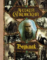 Ведьмак: Подарочное издание