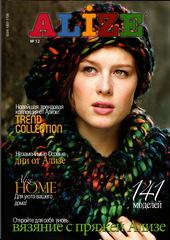 Alize №12. Журнал по вязанию