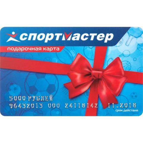 Карта подарочная Спортмастер номиналом 5000 рублей