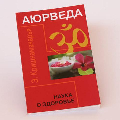 Книга Аюрведа. Наука о здоровье