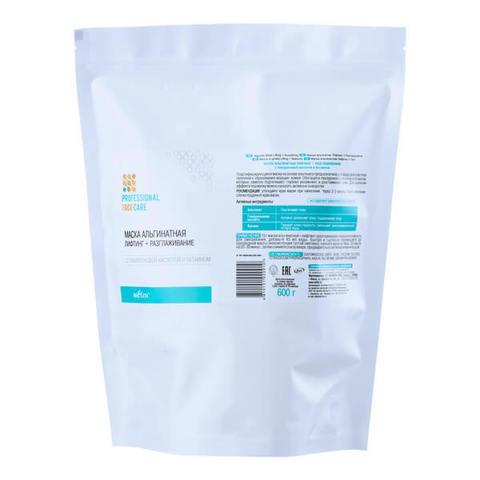 Маска альгинатная Лифтинг + Разглаживание , 600 гр ( Professional Face Care )