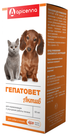 Гепатовет Актив для собак и кошек  50 мл