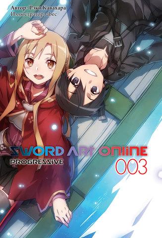 Sword Art Online: Progressive. Том 3