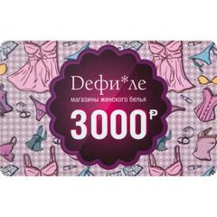 Карта подарочная Dефи*ле (Дефиле) номиналом 3000 рублей