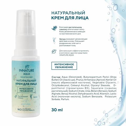 INNATURE AQUA Натуральный крем для лица интенсивное увлажнение (30 мл)