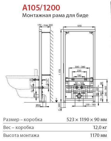 Система инсталляции для подвесного биде Alcaplast A105/1200 схема