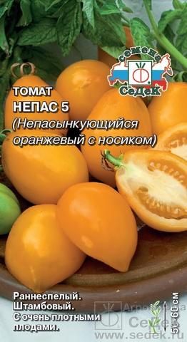 Семена Томат Непас 5 (оранжевый с носиком)