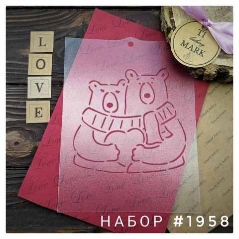 Набор №1958 - Мишки