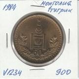 V1234 1984 Монголия 1 тугрик