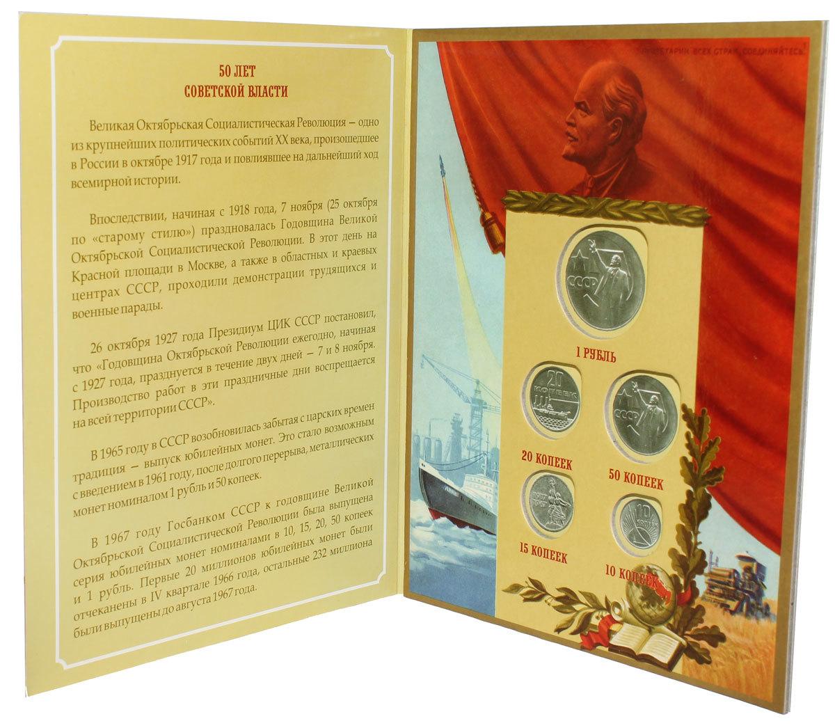 Альбом-планшет для монет «50 лет Советской власти»