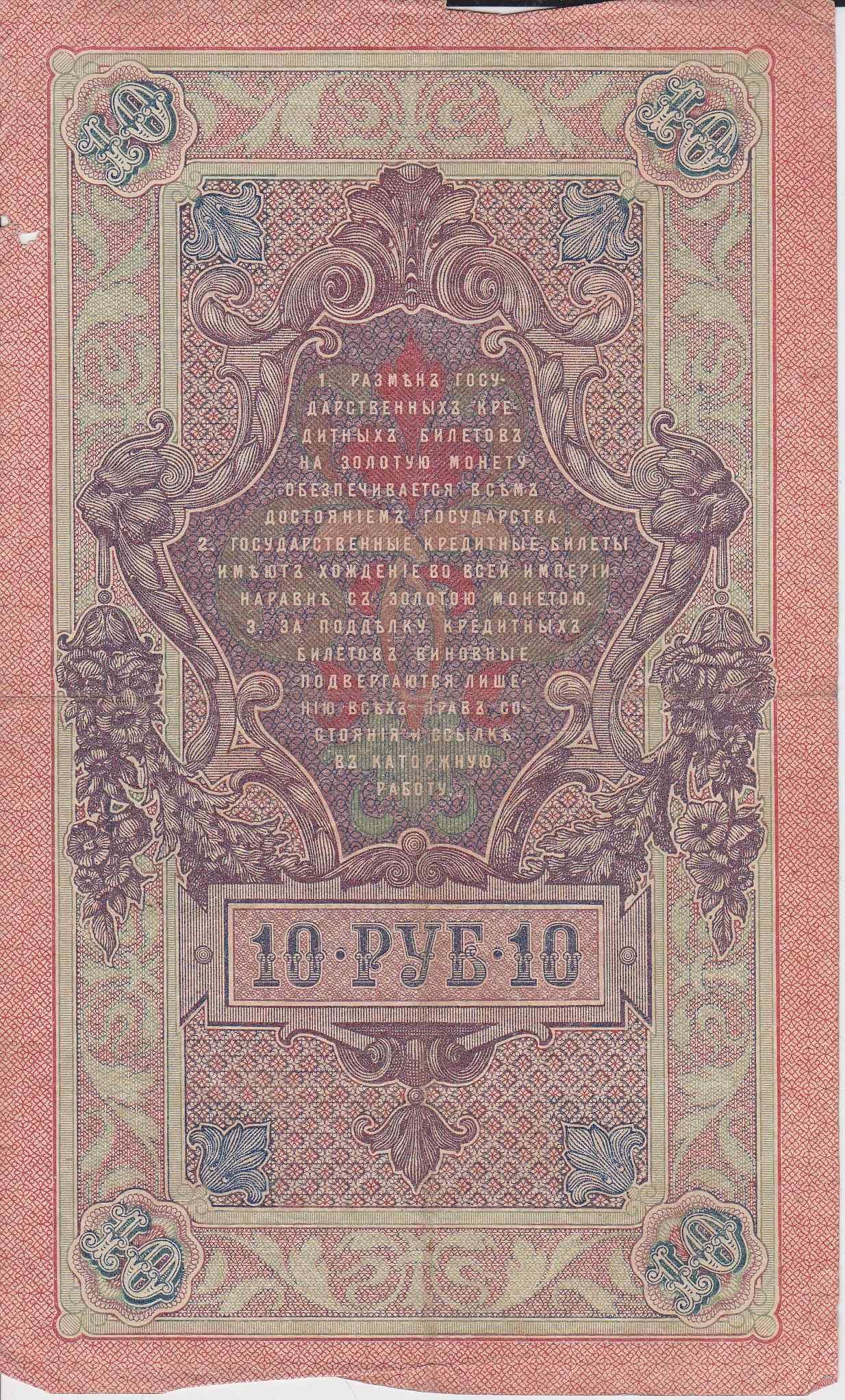 Банкнота Россия 1909 год 10 рублей Шипов/Овчинников МТ