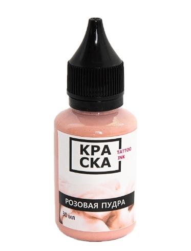 Пигмент РОЗОВАЯ ПУДРА 15 мл от КРАСКА tattoo ink