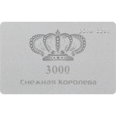 Карта подарочная Снежная Королева номиналом 3000 рублей