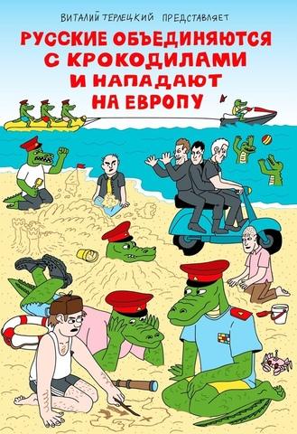 Русские объединяются с крокодилами и нападают на Европу. Пляжная обложка