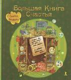 Семина И. К.  Большая Книга Счастья (Сказки Эльфики)