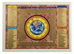 """Скретч-плакат """"100 дел…"""" в рамке (цвет бежевый)"""