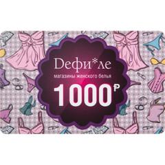 Карта подарочная Dефи*ле (Дефиле) номиналом 1000 рублей