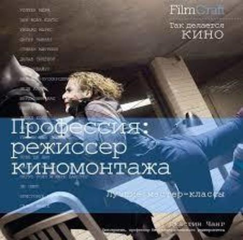 Профессия-режиссер киномонтажа