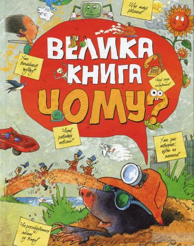 Велика книга «Чому?»