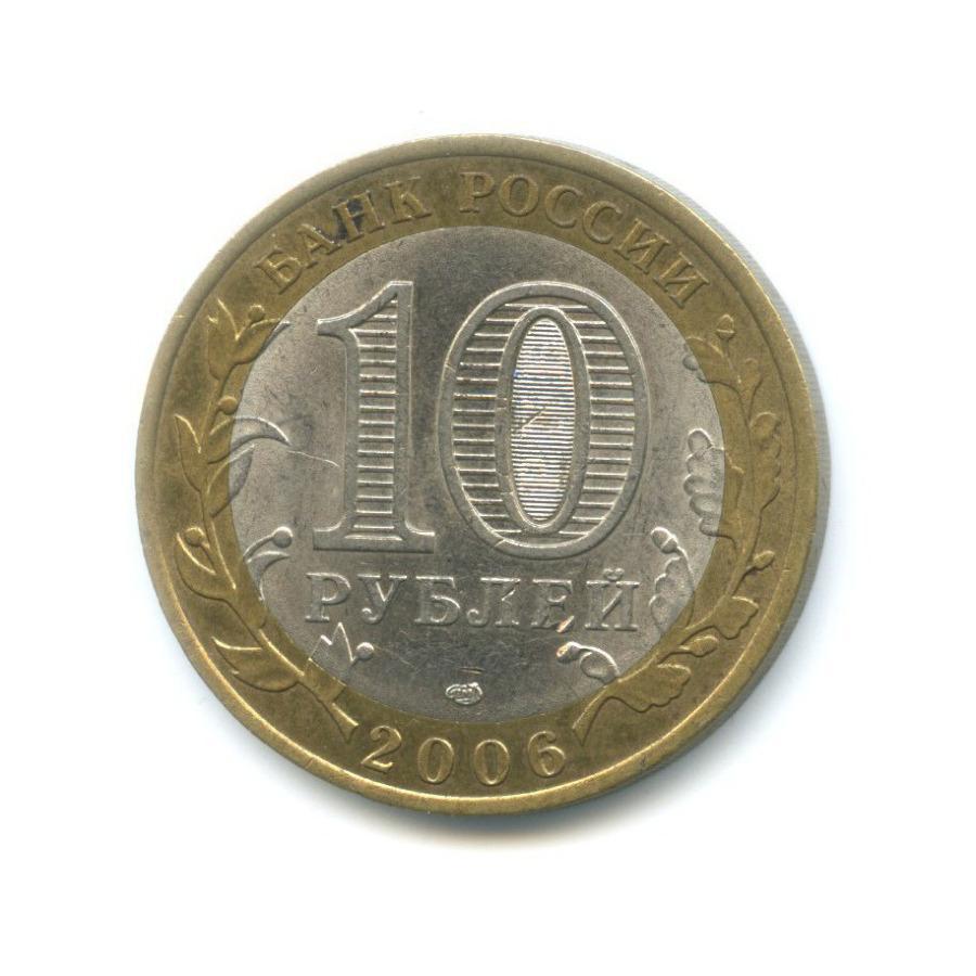 10 рублей Читинская область 2006 г