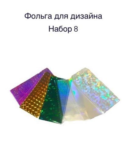Фольга для дизайна ногтей /набор №8 купить за 100руб